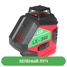 LSP LX-360 Green