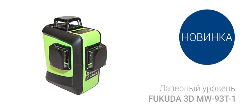 Fukuda 3D MW-93T-1