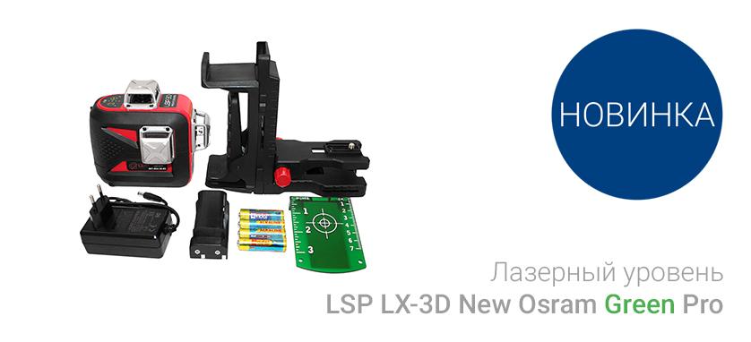 LSP LX-3D New Osram Green Pro