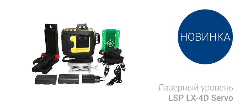 LSP LX-4D Servo